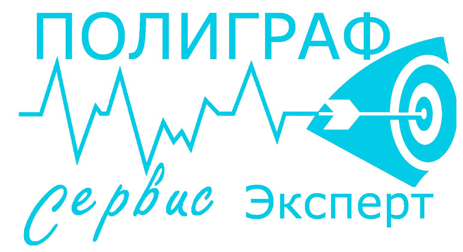 Полиграф детектор проверка на ложь Симферополь Харьков