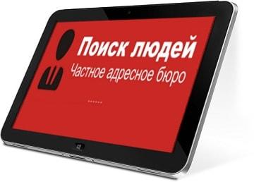 Поиск людей, поиск человека, поиск граждан по ФИО Россия, Крым, Украина, Харьков