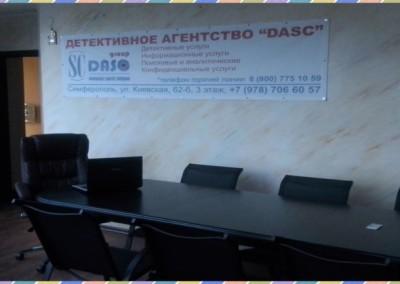 Конференц-зал офиса DASC в Симферополе вид 1