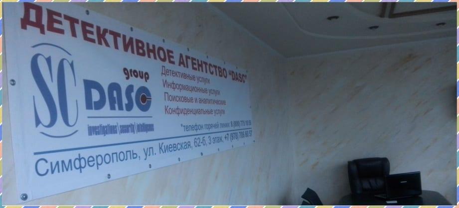 Конференц-зал офиса DASC в Симферополе вид 3