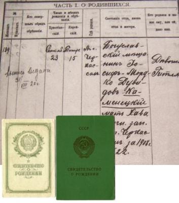 Получить копию свидетельства о рождении в Харькове