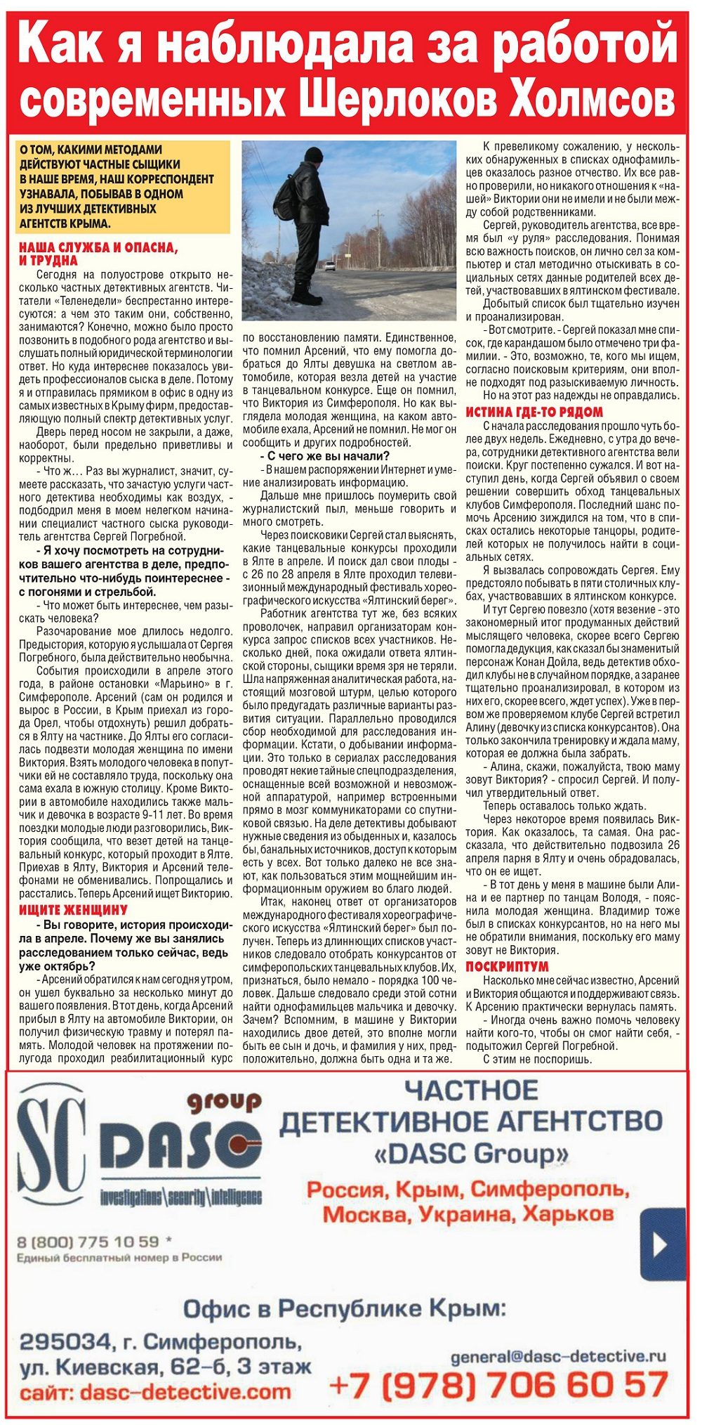 Статья о детективном агентстве DASC в Симферополе