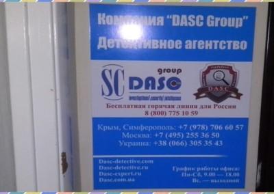 Табличка перед рабочим кабинетом Симферопольского офиса DASC