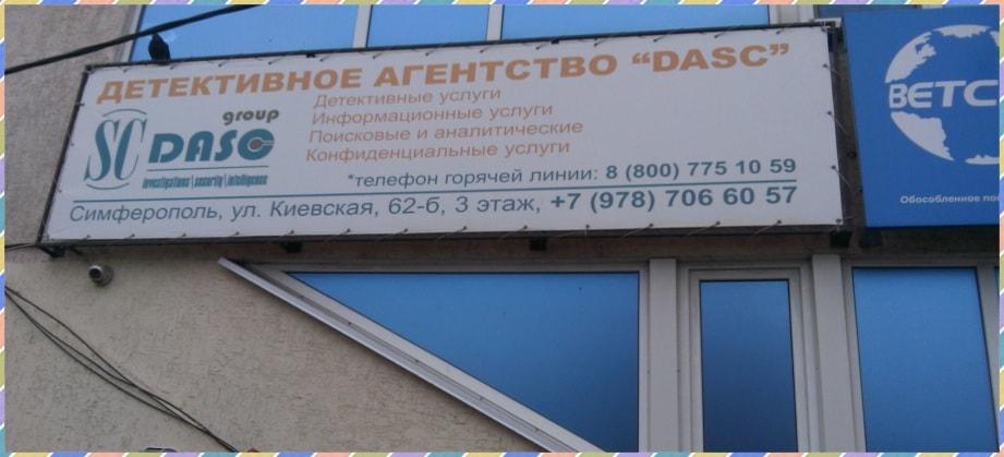 Вывеска перед входом в офисное здание DASC в Симферополе