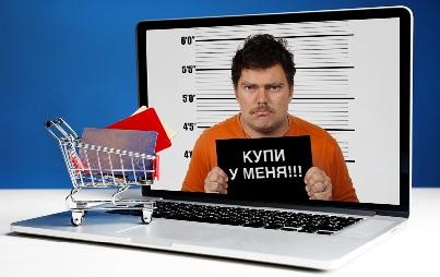 Обман при покупках через интернет