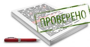 Отчет частного детектива по проверки партнера по бизнесу