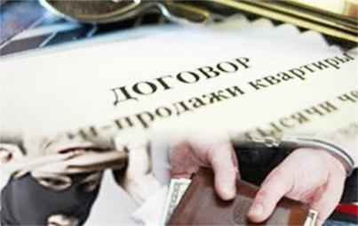 Поддельные документы на квартиру и прочие аферы