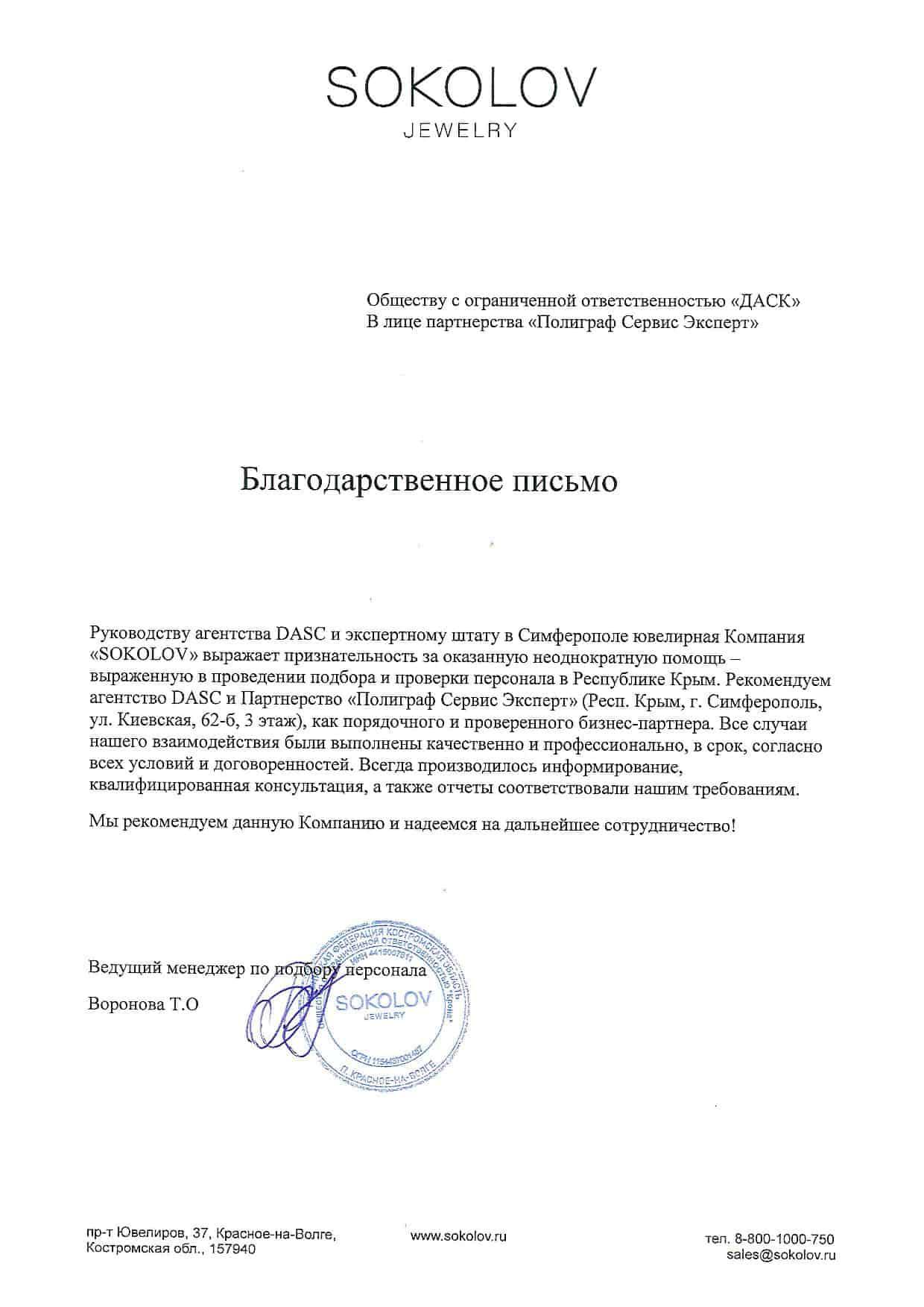 Письмо отзыв от ювелирной компании SOKOLOV