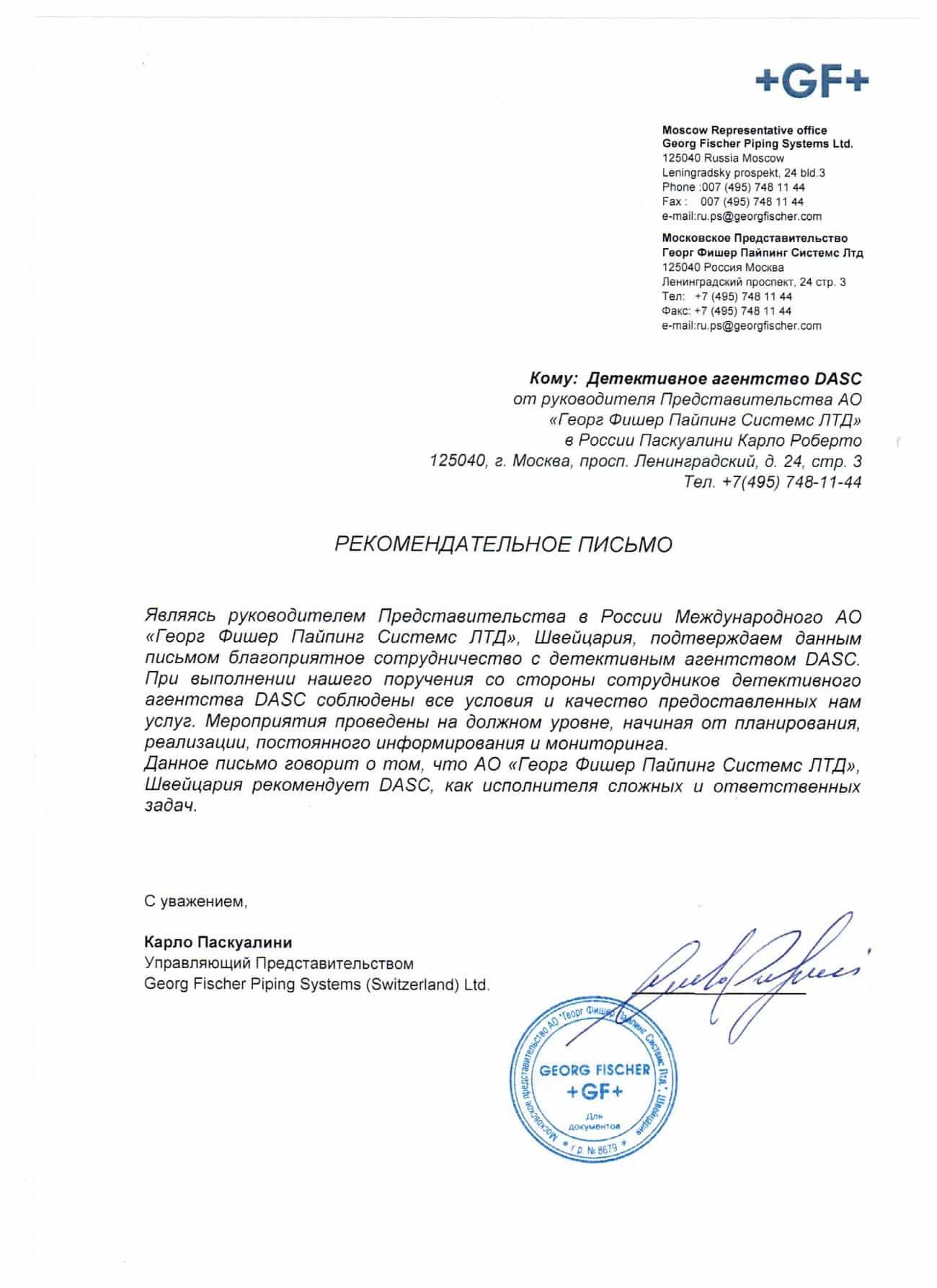 Благодарность детективному агентству DASC от Георг Фишер Пайпинг Системс ЛТД