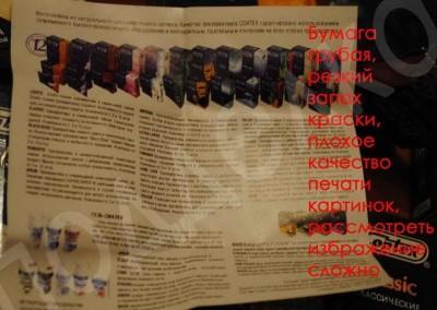 Инструкция к презервативам контрафакт
