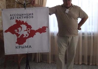 Люков Алексей - частный детектив в Ялте (2)