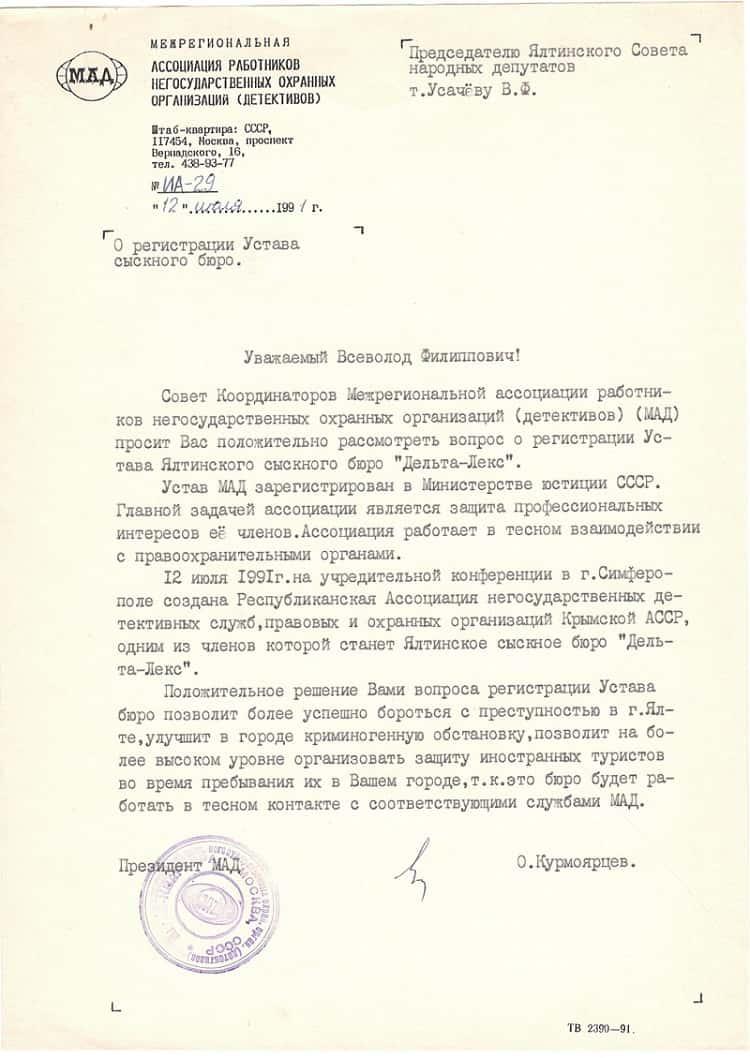Первое Крымское детективное агентство Дельта-Лекс