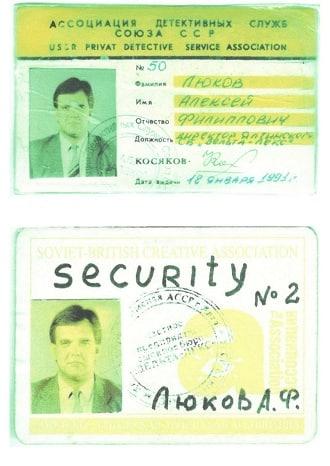 Пропуск частного детектива Люкова А.Ф.