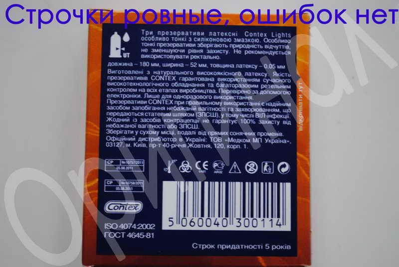 Упаковка презервативов оригинал-2