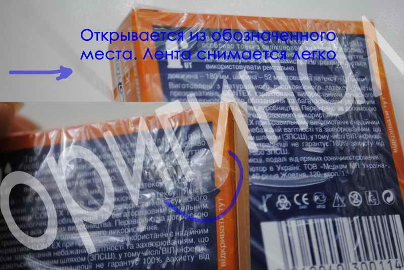 Упаковка презервативов оригинал