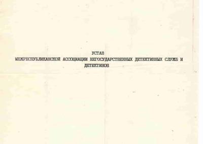 Устав Ассоциации детективных служб лист (1)
