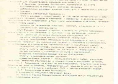 Устав Ассоциации детективных служб лист (10)