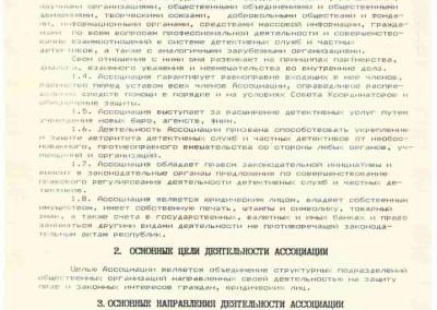 Устав Ассоциации детективных служб лист (2)
