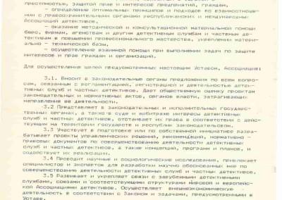 Устав Ассоциации детективных служб лист (3)