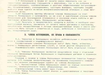 Устав Ассоциации детективных служб лист (4)