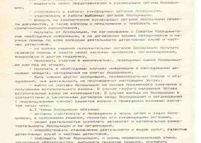 Устав Ассоциации детективных служб лист (5)
