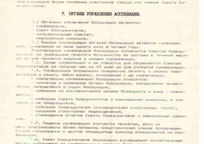 Устав Ассоциации детективных служб лист (6)