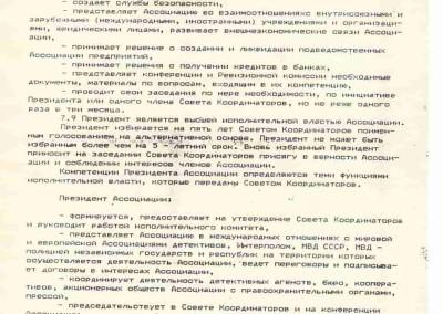 Устав Ассоциации детективных служб лист (7)