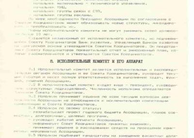 Устав Ассоциации детективных служб лист (8)