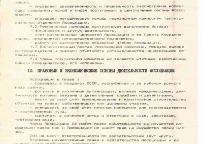Устав Ассоциации детективных служб лист (9)
