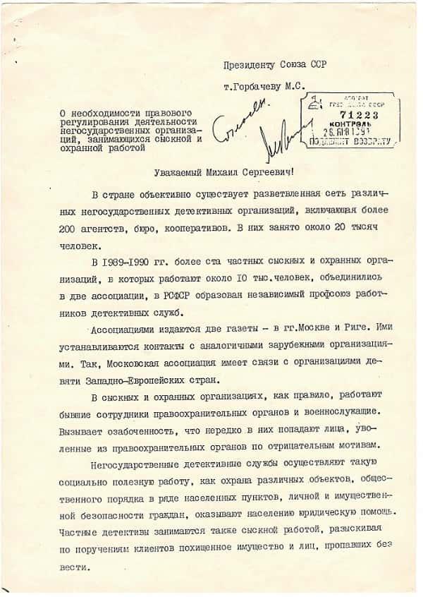 Фотодокумент история частного сыска СССР 1
