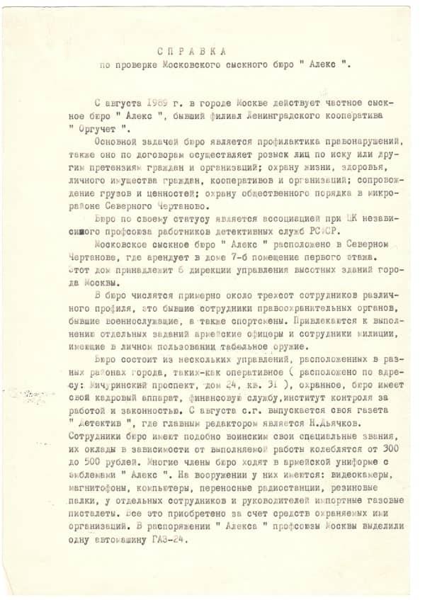 Фотодокумент история частного сыска СССР 10
