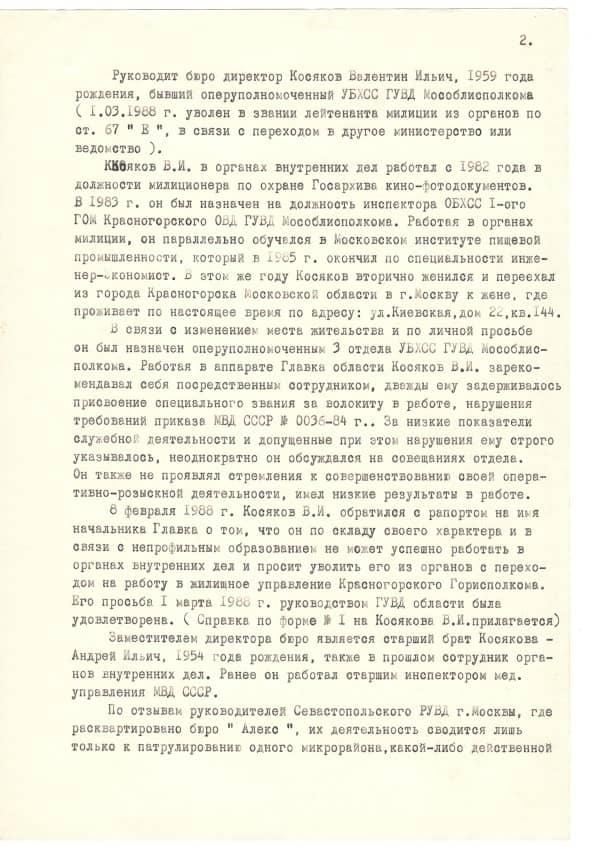 Фотодокумент история частного сыска СССР 11