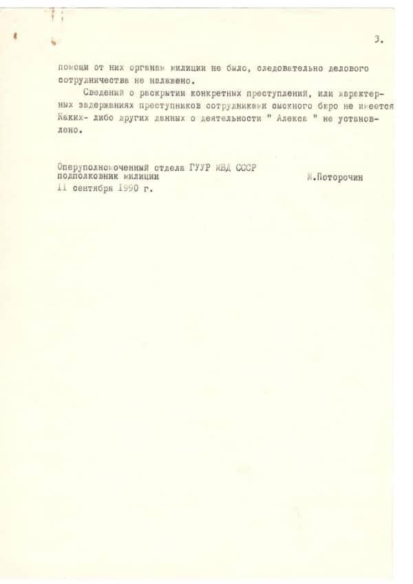 Фотодокумент история частного сыска СССР 12