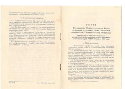 fotodokument-istoriya-chastnogo-syska