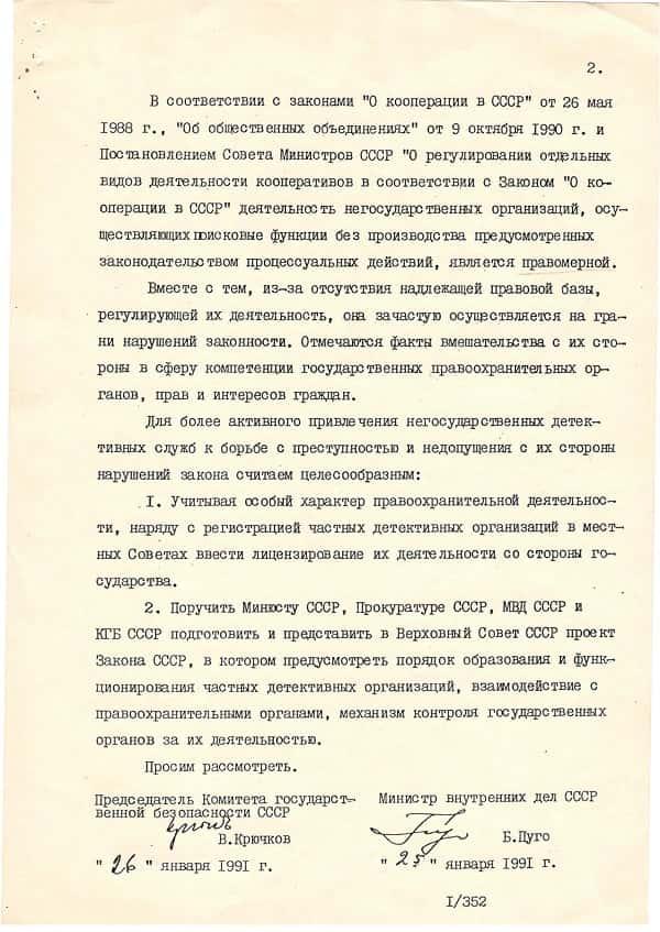 Фотодокумент история частного сыска СССР 2