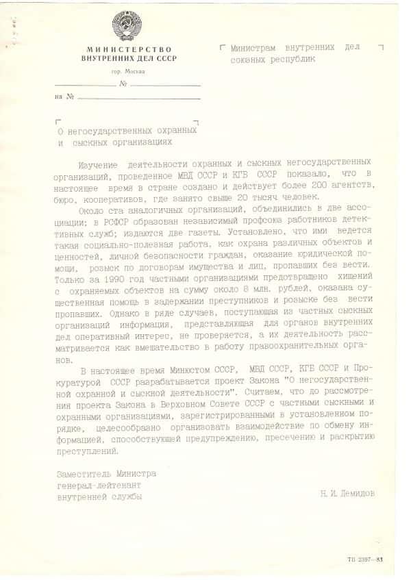 Фотодокумент история частного сыска СССР 3