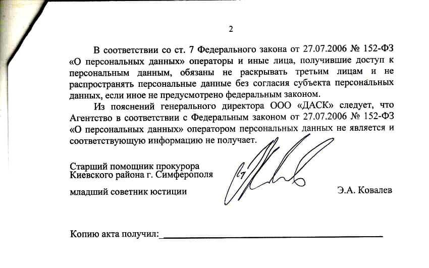 Акт прокурора 2 нарушений нет