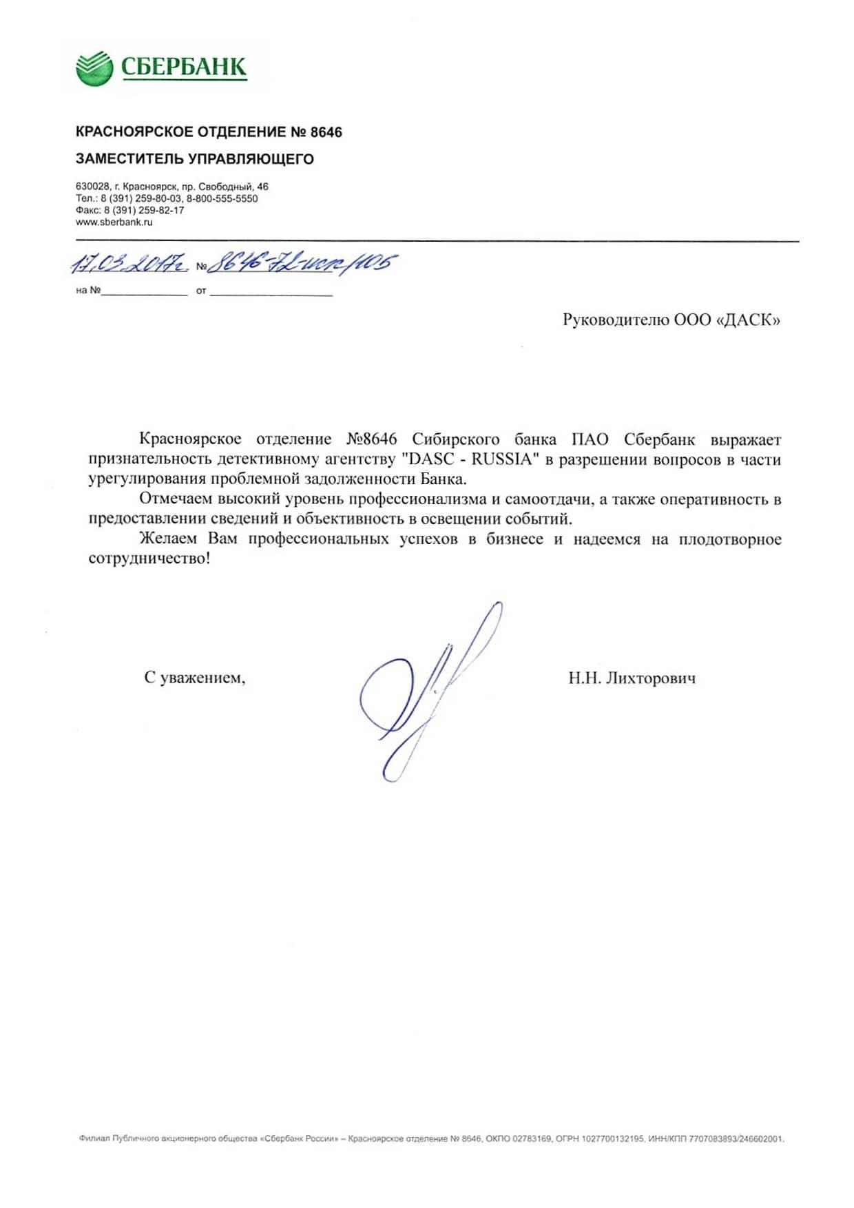 Благодарность детективному агентству от ПАО СБЕРБАНК России
