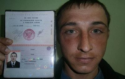 Фото из паспорта