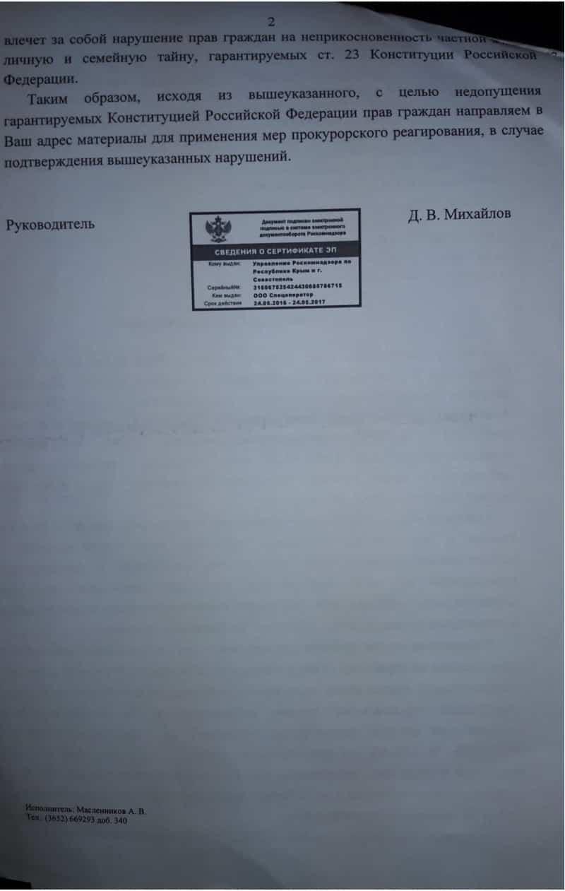 Письмо 2 Роскомнадзора по Республики Крым