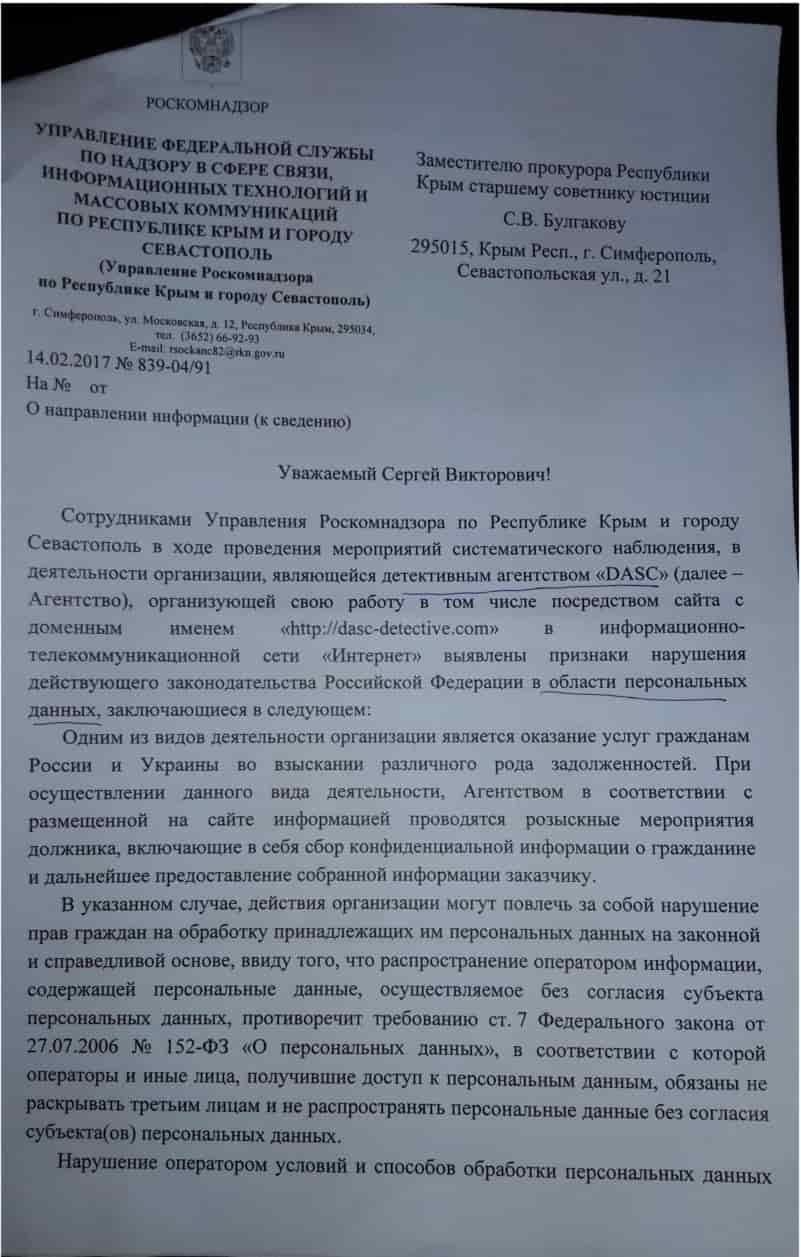 Письмо Роскомнадзора по Республики Крым