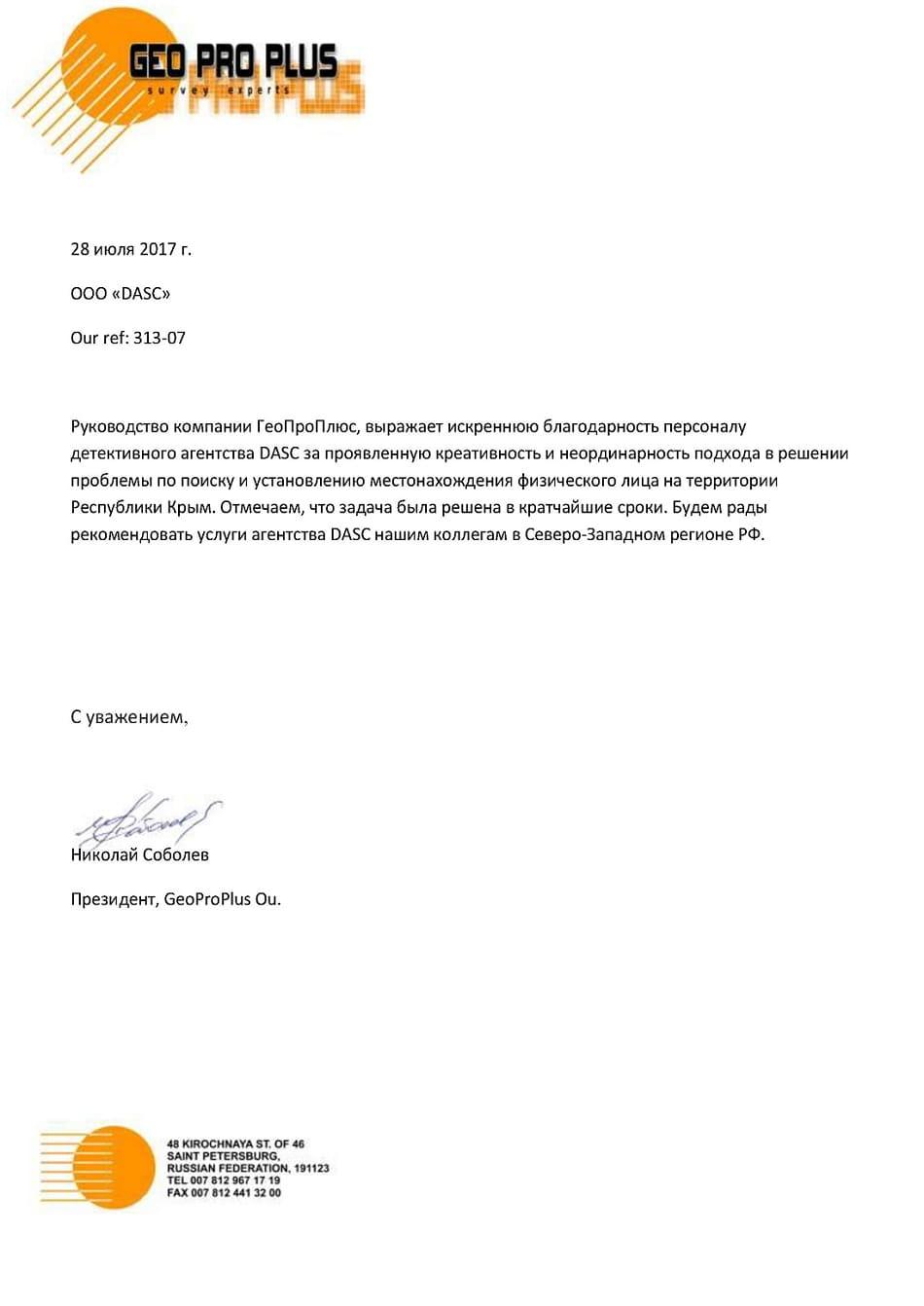 Благодарственный отзыв детективному агентству DASC от GEO PRO PLUS
