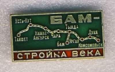 Поиск сведений и документов в архивах БАМ