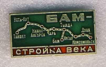 Поиск сведений в архивах БАМ (Байкало-Амурской Магистрали)