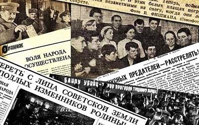 Репрессии по национальному признаку