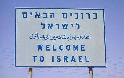 Найти по миграционным архивам Израиля